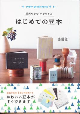 Japanese bookbinding book: Introduction to Miniature Books - Including Materials to Make Them Now