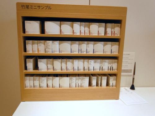 Paper sample books at Itoya Tokyo