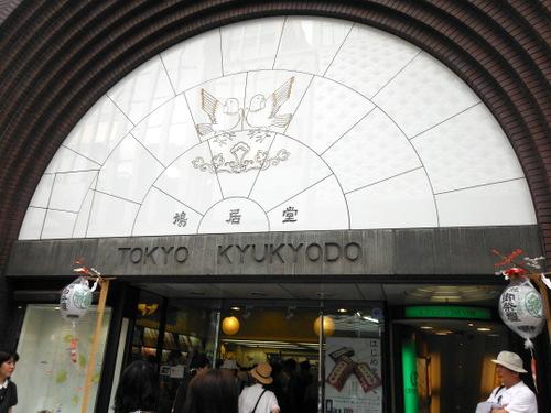 Store sign outside of Kyukyodo Tokyo