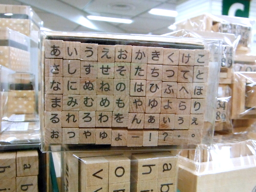 Japanese alphabet stamps at Tokyu Hands Tokyo
