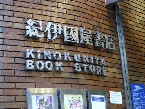 Store sign outside of Kinokuniya Tokyo