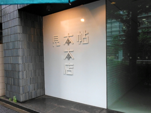 Storefront of TAKEO, Tokyo