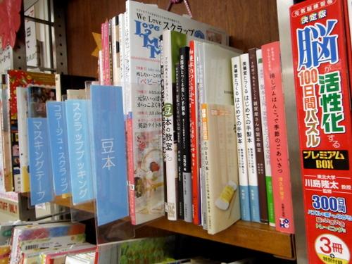 Japanese bookbinding books at Kinokuniya Tokyo