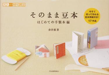 Just LIttle Books by Miyako Akai