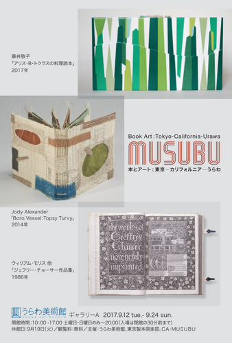 Musubu book arts exhibit postcard